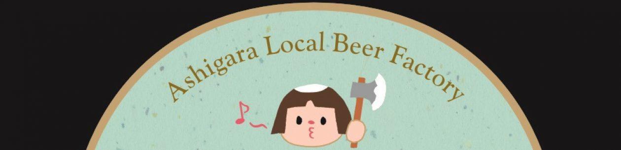 神奈川県  足柄上郡の 地ビール屋 足柄地ビール